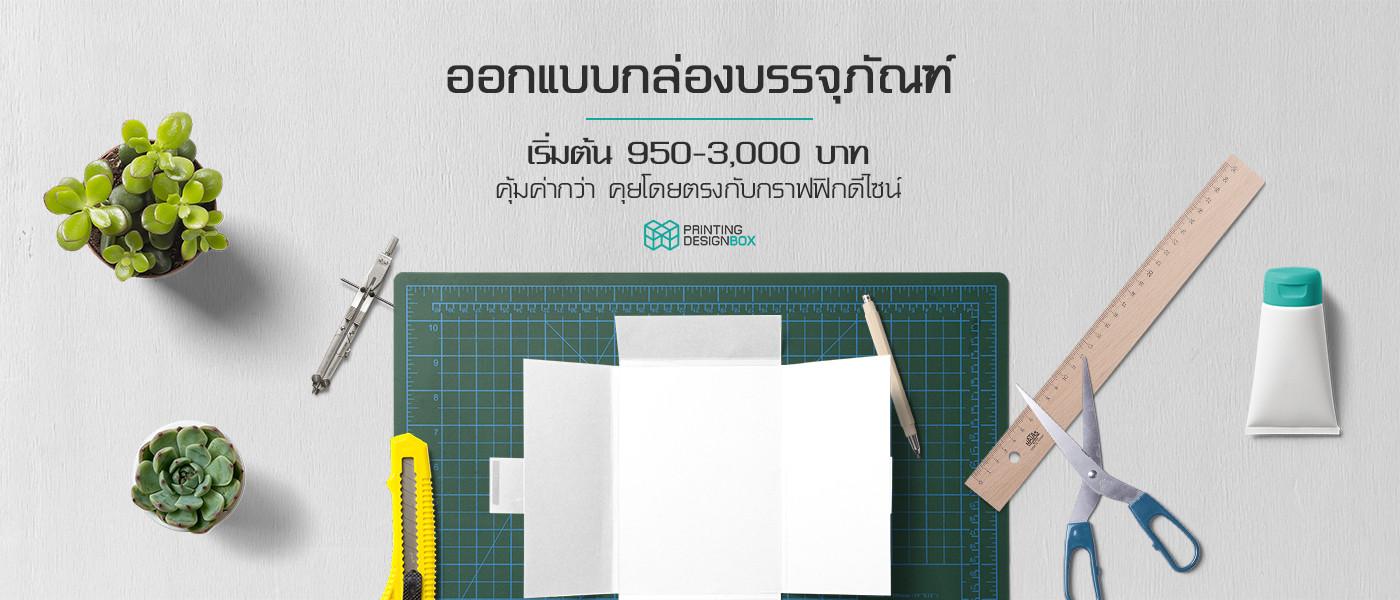 รับออกแบบกล่องบรรจุภัณฑ์ เริ่มต้น 950 บาท