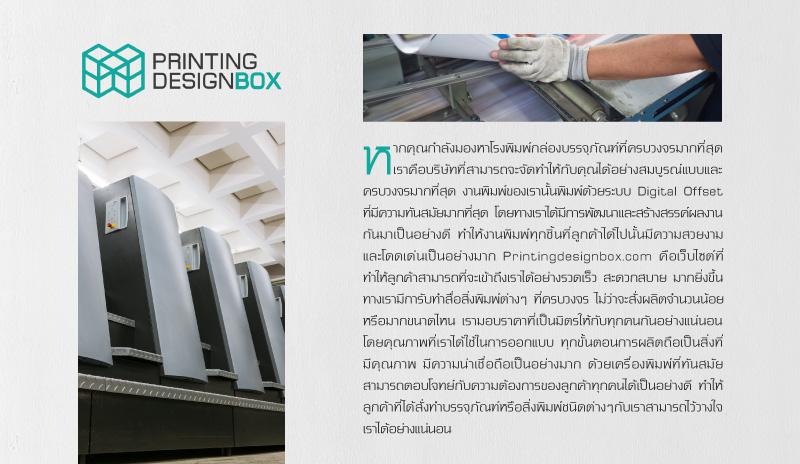 โรงพิมพ์กล่อง Pritingdesignbox
