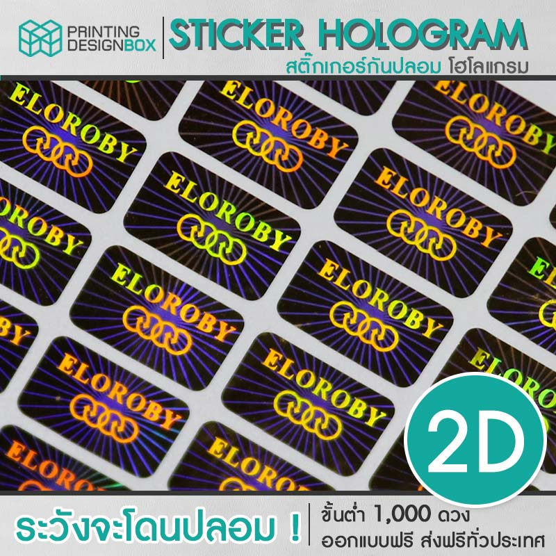 Eloroby-hologram-sticker-01