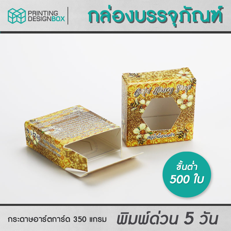 Gold-honey-soap-box-01