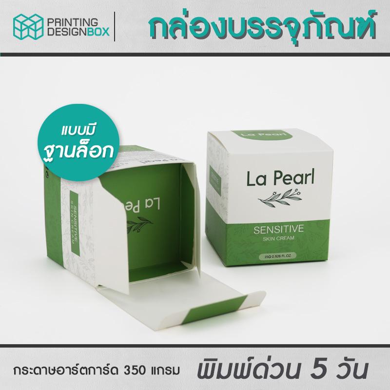 La-pearl-skin-care-box-01