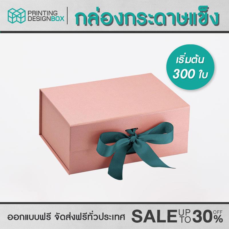 Magnetic-rigid-box-01-printingdesignbox