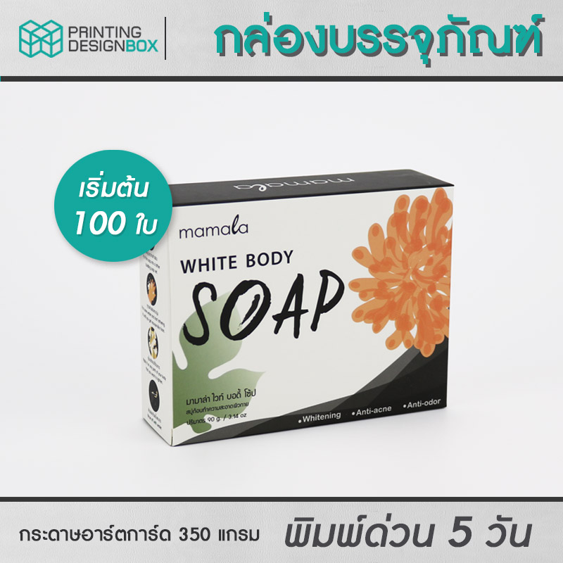 Mamala-white-body-soap-box-01