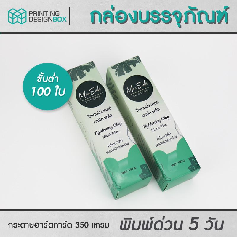 Mee-suk-skincare-box-01