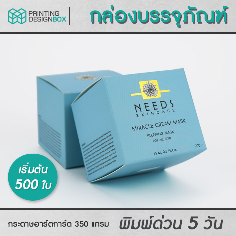 Needs-skincare-cream-box-01-1