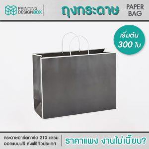 ทำถุงกระดาษ