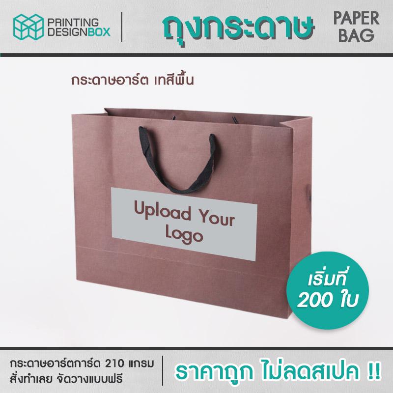 Paper-color-bag-200pcs