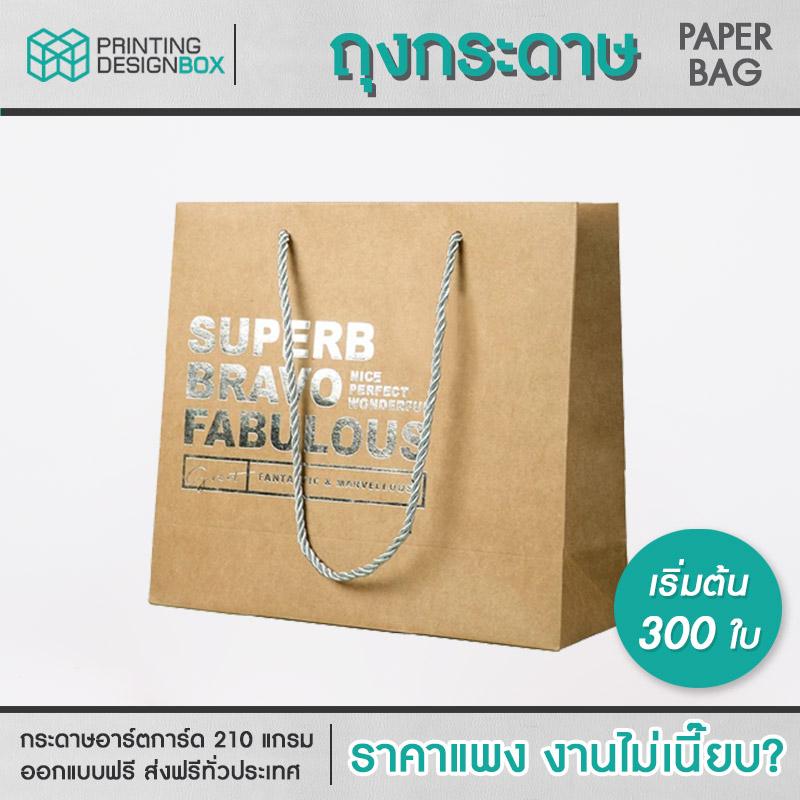 Paper-color-bag-25