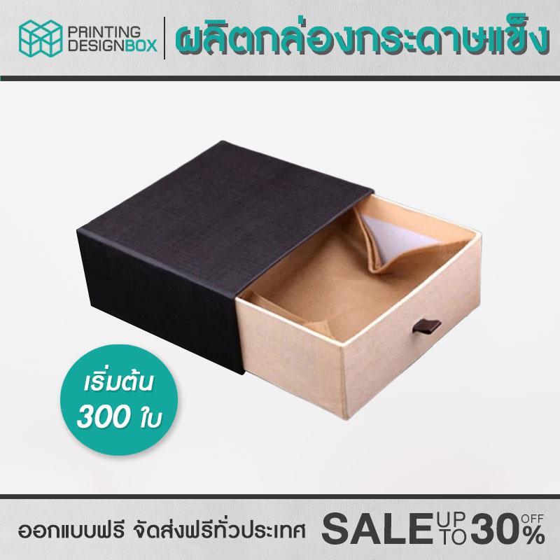 Slide-rigid-box-01-printingdesignbox