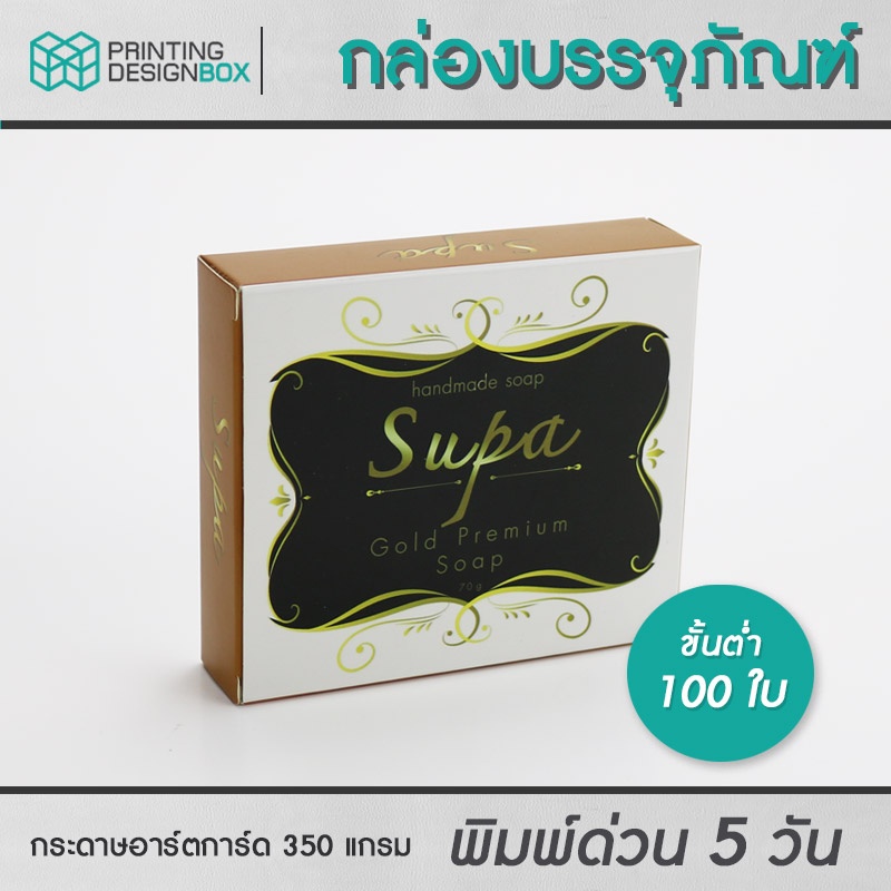 Supa-hand-made-soap-box-01