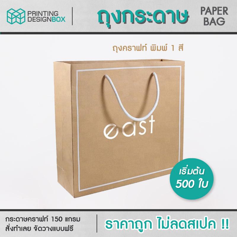 kraft-paper-bag-150gsm-LOGO-01