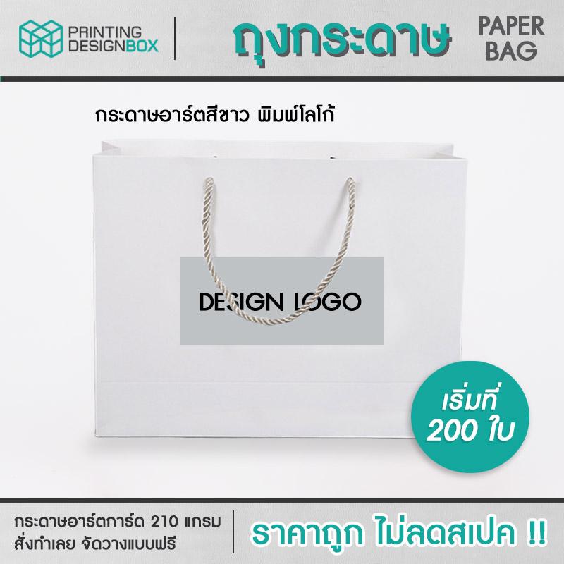 paper-bag-print-your-logo
