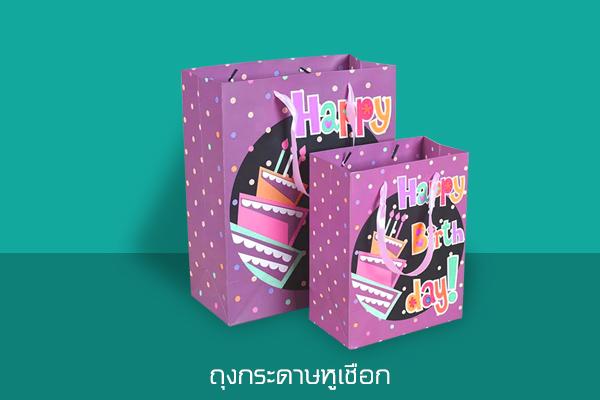 เลือกซื้อถุงกระดาษใส่ขนมแบบไหนดี 02