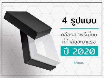 4 กล่องสุดพรีเมี่ยม กำลังจะมาแรงในปี 2020 01