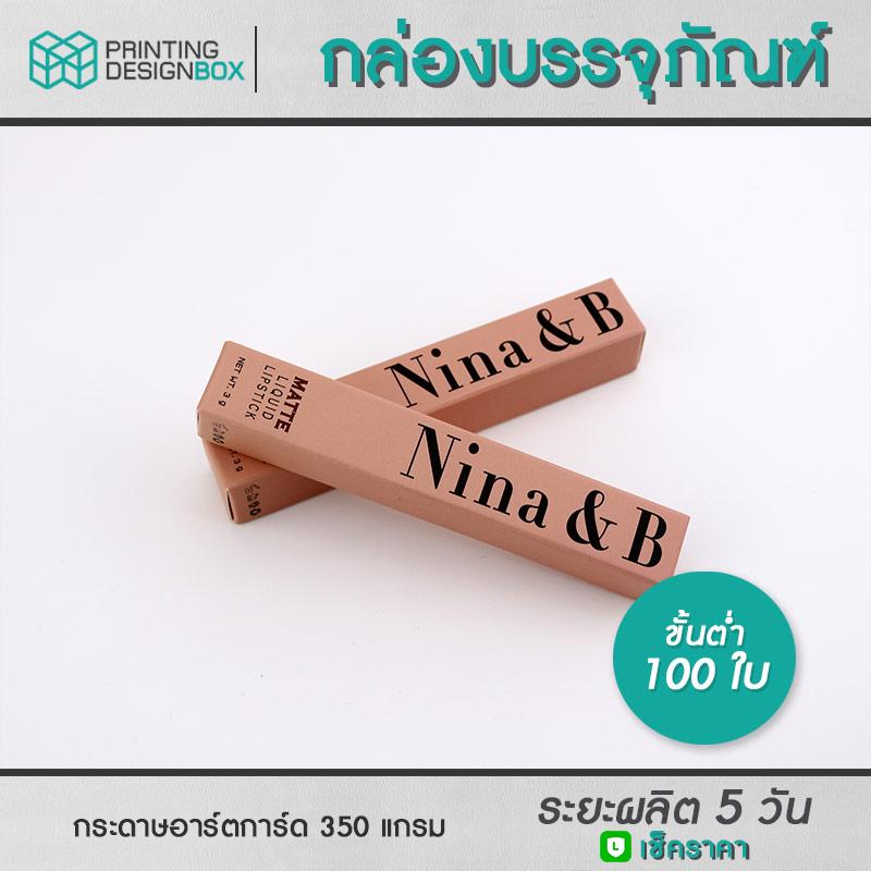 Nina&B-Printing-designbox