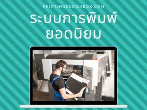 ระบบการพิมพ์ที่นิยมเลือกใช้มีอะไรน่าสนใจบ้าง