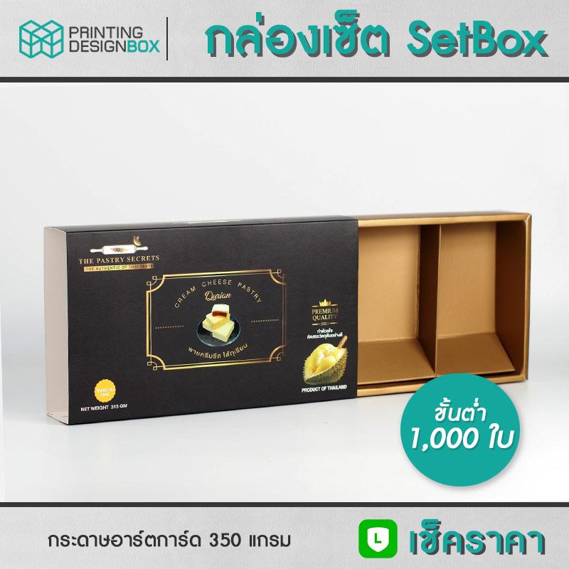 SetBox-Printing-designbox