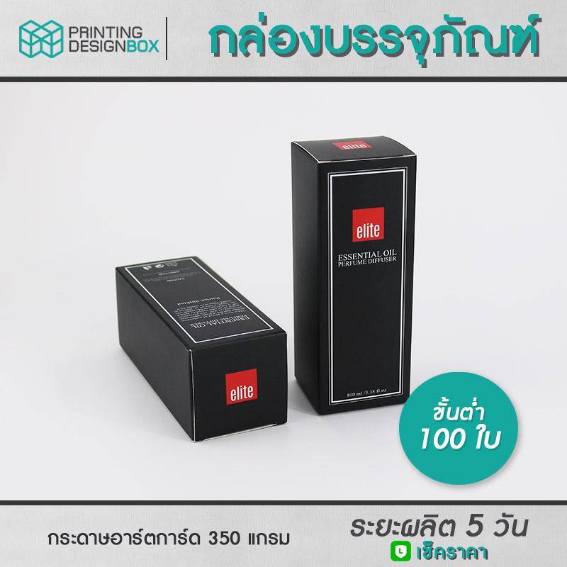 elite-Perfume-Box1