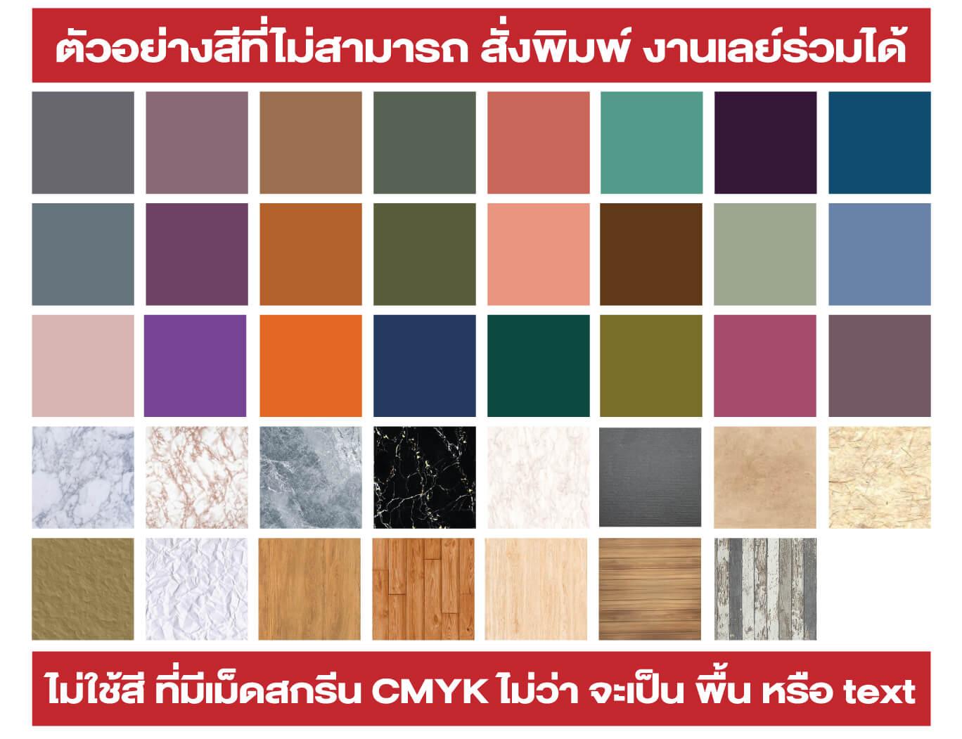 สีที่ไม่สามารถสั่งพิมพ์งานเลย์ร่วมได้