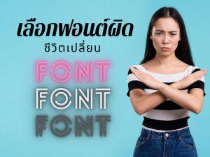 การเลือกใช้ฟอนต์จาก Google Font ในการออกแบบกล่องครีม 02