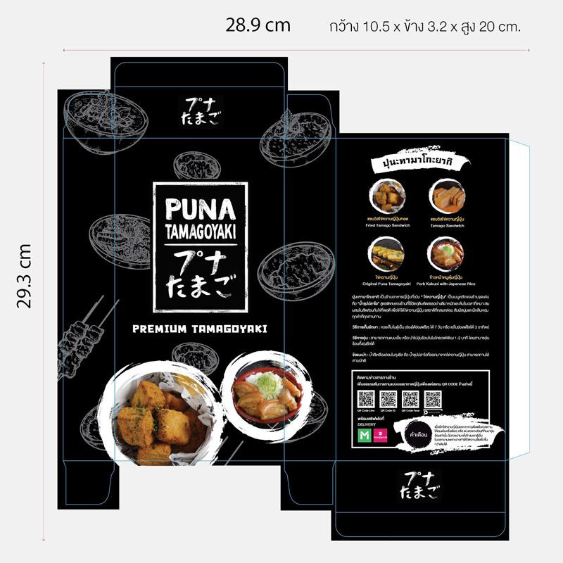 รับออกแบบกล่องอาหารญี่ปุ่น