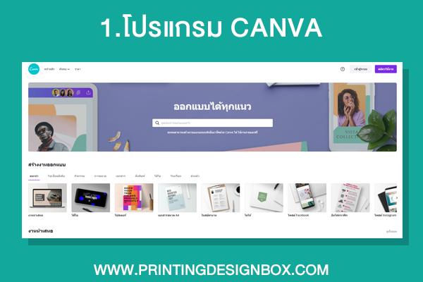 โปรแกรมสำหรับการออกแบบใบปลิว Canva