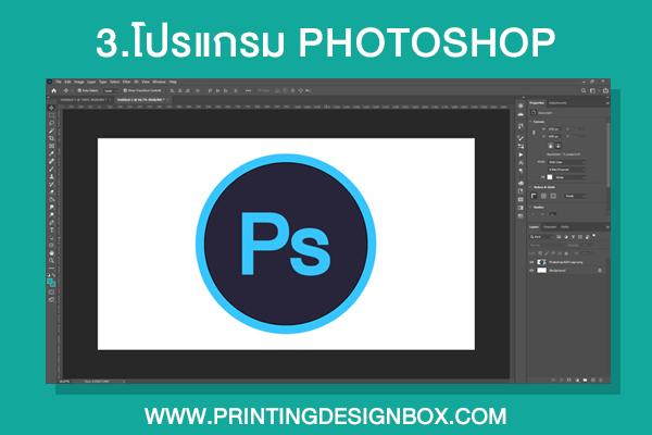 โปรแกรมสำหรับการออกแบบใบปลิว Photoshop